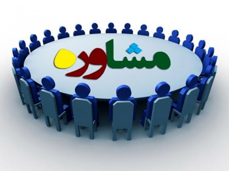جلسه مشاوره عمومی پایه دوازدهم