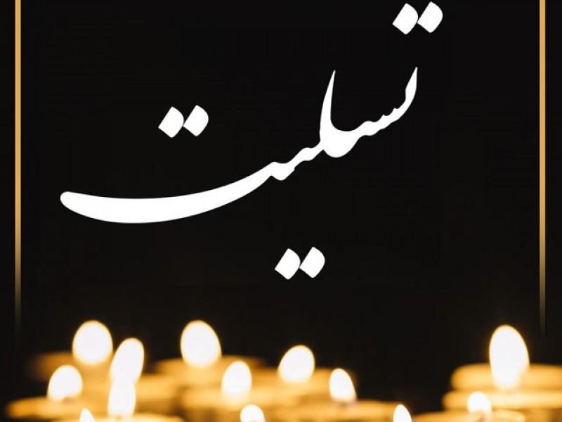 تسلیت درگذشت مادر محترم جناب آقای احمدی