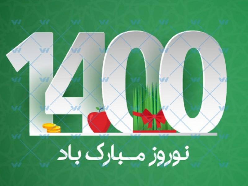 سال نو بر تمامی مردم ایران مبارک باد
