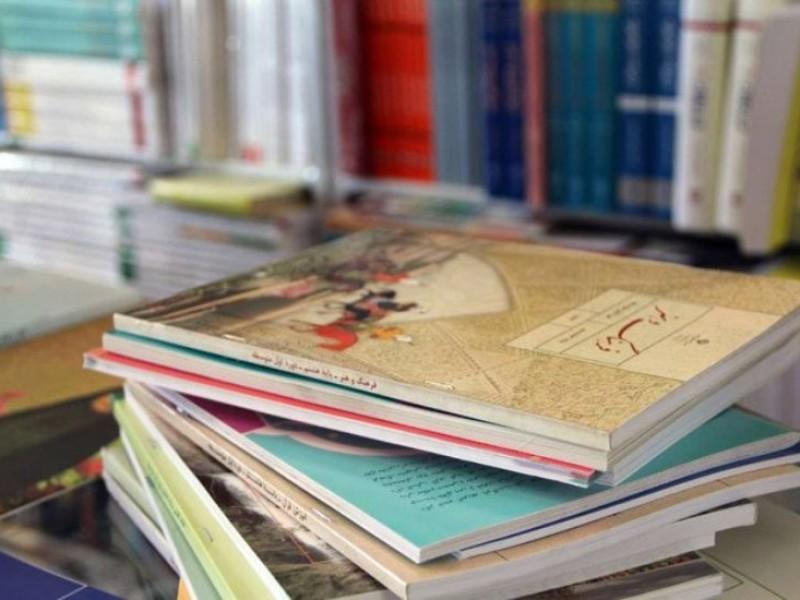 اطلاعیه در مورد توزیع کتب درسی