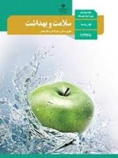 pdf سلامت و بهداشت پایه دوازدهم