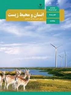 pdf انسان و محیط زیست پایه یازدهم