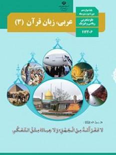 pdf عربی و قرآن 3 پایه دوازدهم