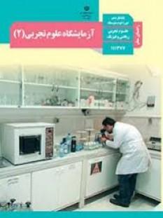 pdf آزمایشگاه علوم تجربی 2 پایه یازدهم