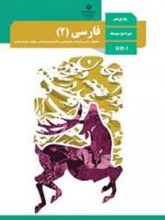 pdf فارسی2 پایه یازدهم