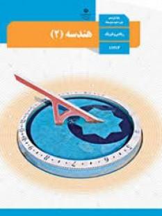 pdf هندسه 2 پایه یازدهم ریاضی