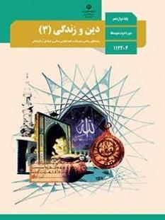pdf دین و زندگی 3 پایه دوازدهم