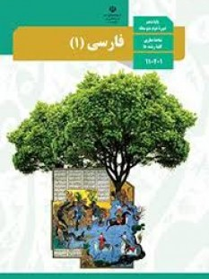 pdf فارسی 1 پایه دهم