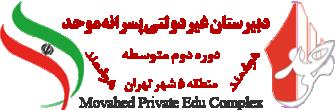 دبیرستان پسرانه غیر دولتی موحد