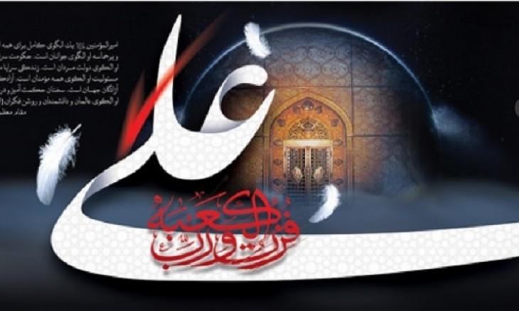 فرار سیدن ایام ضربت خوردن و شهادت حضرت امیر ( ع) تسلیت باد