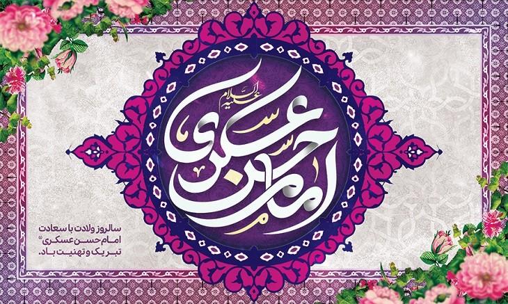 ولادت امام حسن عسکری (ع) مبارک باد .