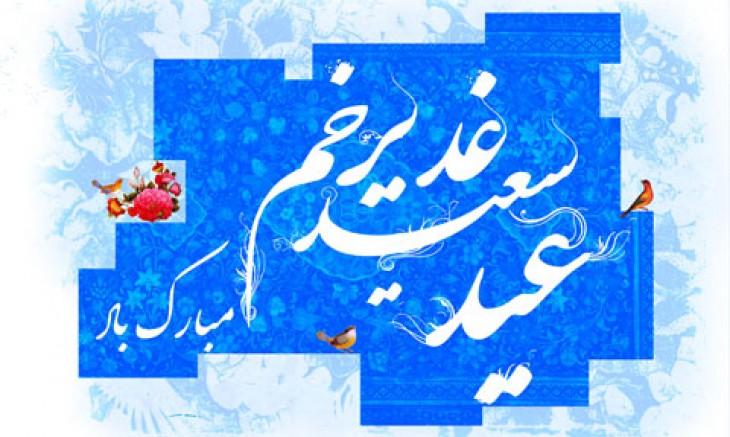 فرخنده عید سعید غدیر خم مبارک باد